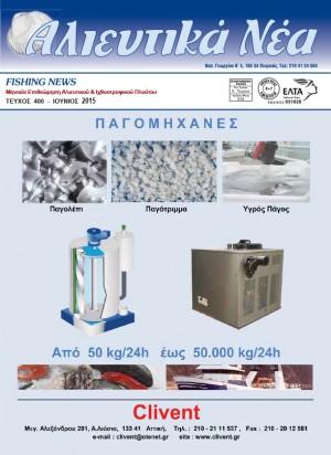 Alieutika-Nea-Teuxos-400-1