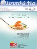 Αλιευτικά Νέα Τεύχος 393