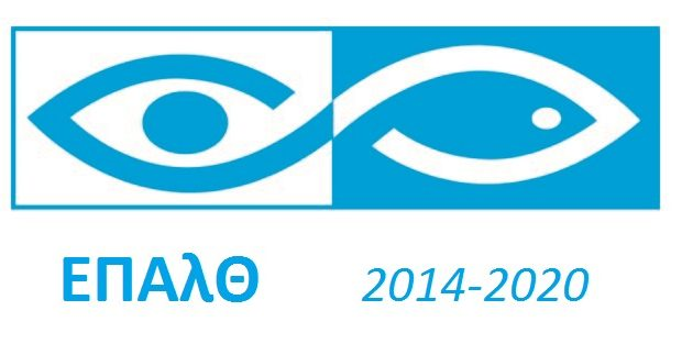 118 εκ. € για την ενίσχυση του κλάδου της αλιείας, των υδατοκαλλιεργειών και της μεταποίησης των αλιευτικών προϊόντων