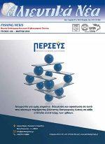 Alieftika-Nea-Cover-300412
