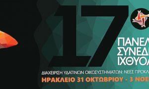 Ενημερωτικό Δελτίο: 17ο ΠΑΝΕΛΛΗΝΙΟ ΣΥΝΕΔΡΙΟ ΙΧΘΥΟΛΟΓΩΝ
