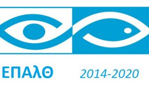 Tροποποιήσεις των Υπουργικών Αποφάσεων οι οποίες αφορούν τους «όρους και ρυθμίσεις για την εφαρμογή και την υλοποίηση των Μέτρων 3.2.2, 4.2.4, 3.4.4, 3.1.8, 4.1.20 και 3.1.22 του Επιχειρησιακού Προγράμματος Αλιείας και Θάλασσας 2014-2020.