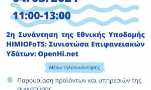 Ελληνικό Ολοκληρωμένο Σύστημα Παρακολούθησης, Πρόγνωσης και Τεχνολογίας των Θαλασσών και των Επιφανειακών Υδάτων